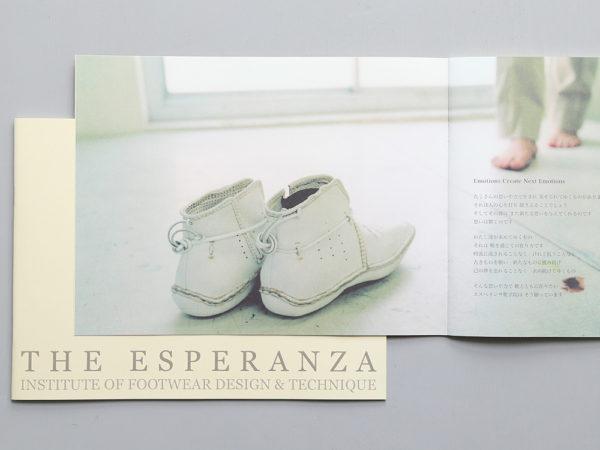 エスペランサ靴学院-2007-