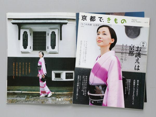 『京都で、きもの』なごみ別冊'07 / 桐島かれんさん