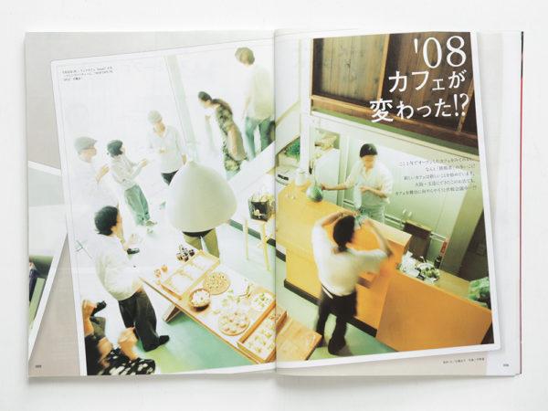 L magazine no.401 / カフェが変わった!?