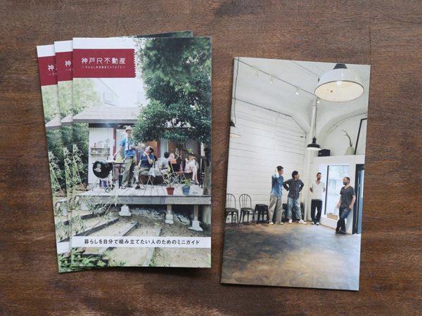 神戸R不動産 mini book