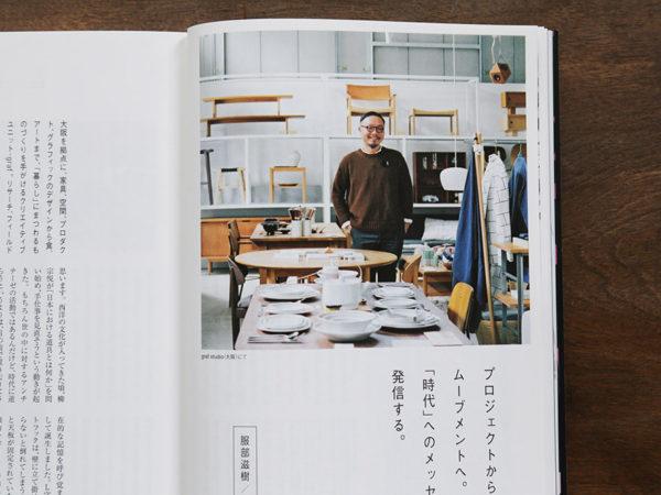 美術手帖 2019年4月号 「100年後の民藝」/ graf・服部滋樹さん