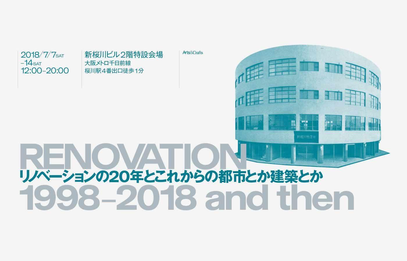 リノベーションの20年とこれからの都市とか建築とか