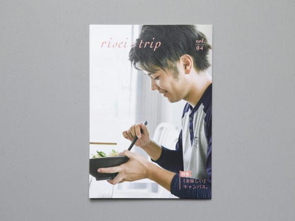 履正社医療スポーツ専門学校広報紙「risei+trip vol.04」