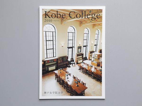 神戸女学院大学 College Guide (大学案内)2010