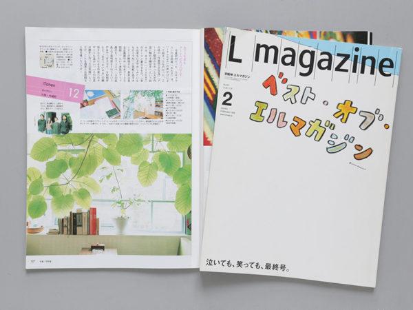 L magazine no.407 / ベスト・オブ・エルマガジン
