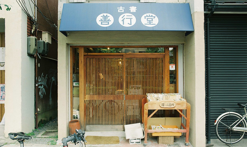 【好書好日・連載更新】第3回 内貴麻美さん、京都・浄土寺の「古書善行堂」に連れてって