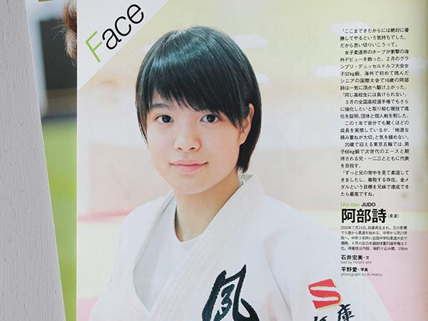 Number 926 / 柔道・阿部詩選手