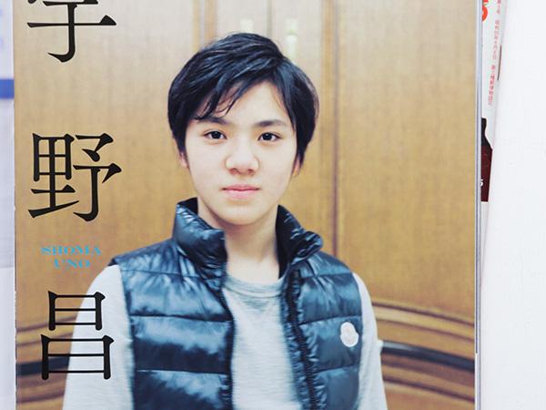 Number 896 / フィギュアスケート・宇野昌磨選手