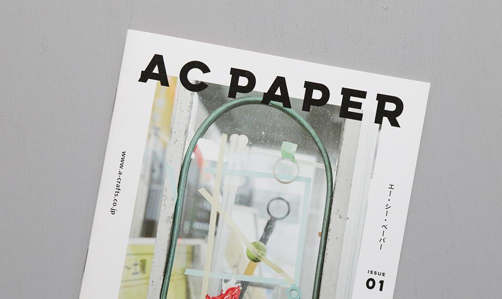 アートアンドクラフト冊子『AC PAPER-ISSUE01-』