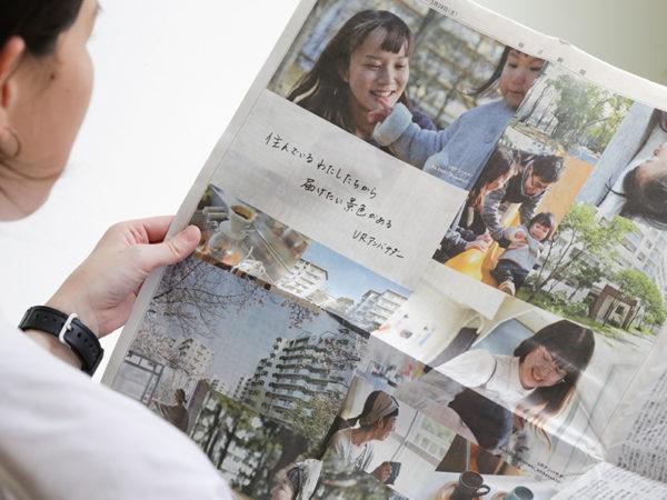 毎日新聞 第48714号/ URアンバサダープロジェクト広告