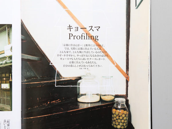 京都に住まえば・・・ 2007年春号 / ご近所へいらっしゃい。