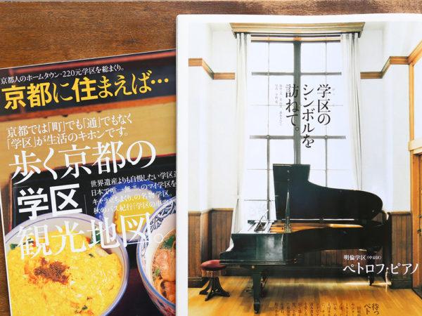 京都に住まえば・・・ 2007年秋号 / 歩く京都の「学区」観光地図。