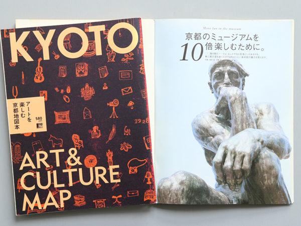エルマガムック『アートを楽しむ京都地図本』