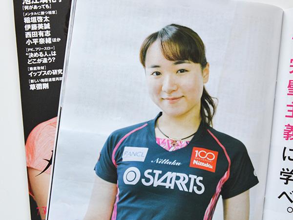 <NEW!!>Number 1007 / 卓球・伊藤美誠選手