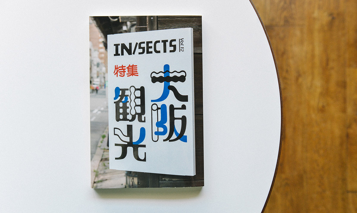 『IN/SECTS』Vol.12 特集 大阪観光