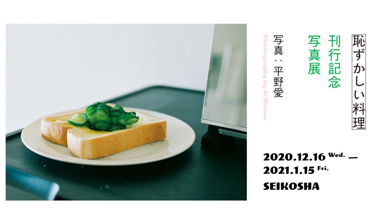 恥ずかしい料理 刊行記念写真展