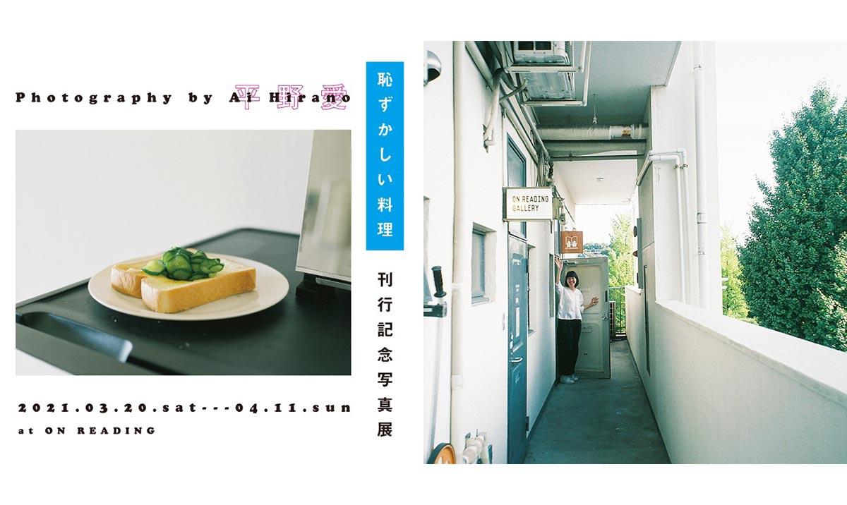 恥ずかしい料理刊行記念写真展@ON READING