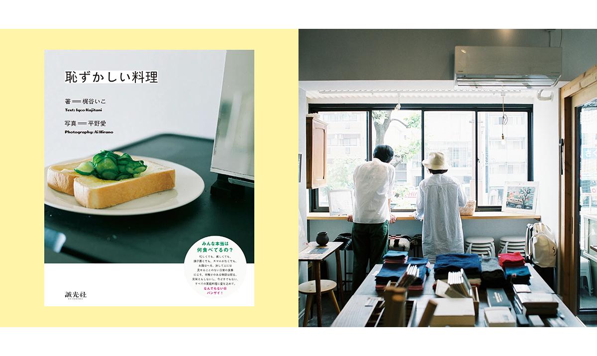 『恥ずかしい料理』刊行記念写真展@READAN DEAT